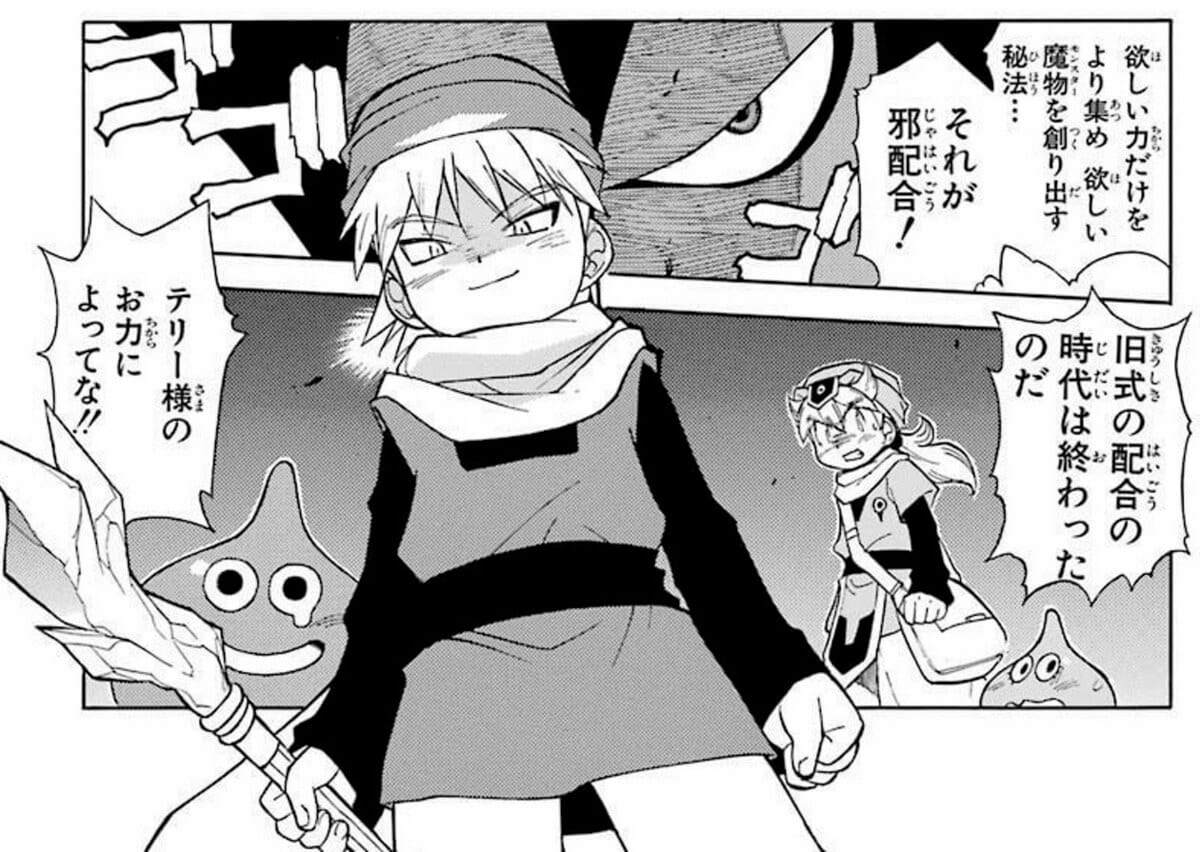 """DQFM 17 – Dragon Quest Monsters+ Manga – """"This is our spiteful manga episode!"""""""